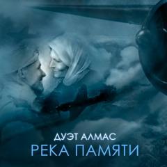 Дуэт Алмас - Река памяти
