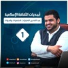 عبد الله بن المبارك | شخصيات وقدوات | أبجديات الثقافة الإسلامية | أحمد السيد