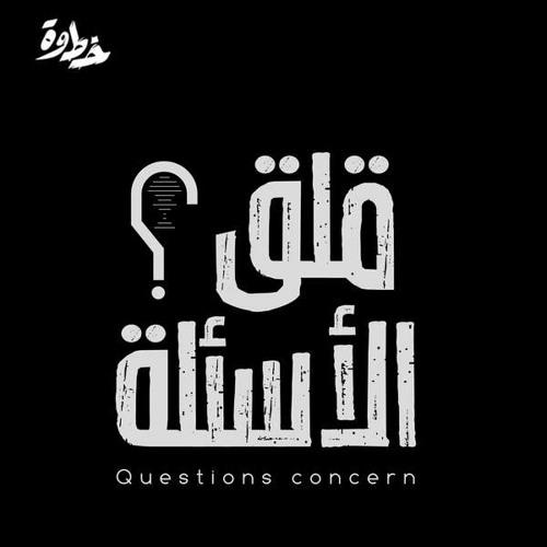 حلقة 1 | سؤال السؤال | مع ياسر الحزيمي و عبدالله الشهري