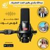 Download عبدالله رشدي يهين الست المصرية.. وأحمد وزينب عايزين مننا إيه؟! 🙄 Mp3