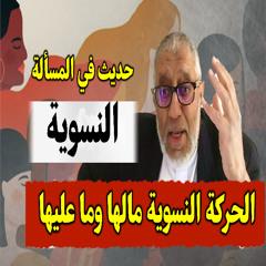 حديث في المسألة النسوية (الحركة النسوية) - ضيف اللقاء: البروفيسور محمد المسعري | كلوب هاوس
