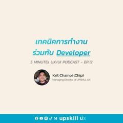 เทคนิคการทำงานกับ Developer - 5 Minutes UX/UI Podcast EP.12