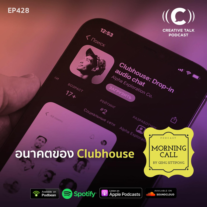 MC428 อนาคตของ ClubHouse