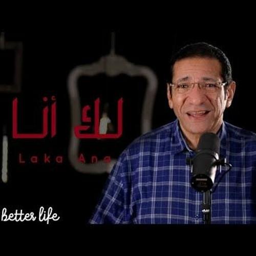 ترنيمة لك أنا - ناصف صبحي - الحياة الافضل | Laka Ana - Better Life