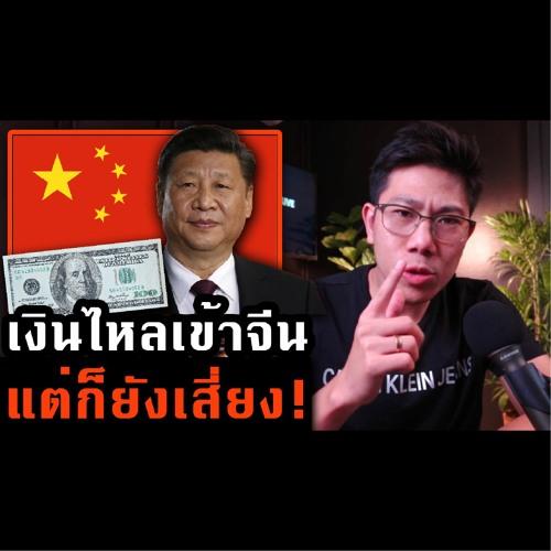 รู้ทันเศรษฐกิจ Ep.212   หนีเสือปะจระเข้! ธนาคารกลางจีนเตือน ลงทุนในจีนก็เสี่ยง หนี้มีโอกาสสูญ..