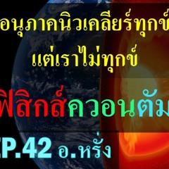EP.42 | อนุภาคนิวเคลียร์เป็นทุกข์ เราไม่ทุกข์ ทำอย่างไร | 24 May 21 | jitkasame.ngarmnil@gmail.com
