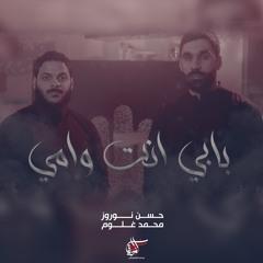 بأبي انت وامي | حسن نوروز - محمد غلوم