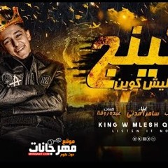 مهرجان كينج وماليش كوين - سامر المدنى - كلمات عبده روقه - توزيع كيمو الديب