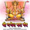 Om Gan Ganapataye Namah (Nehha Rajpal)