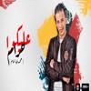 Download حرام عليكو Mp3