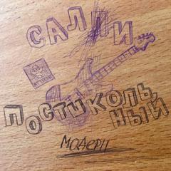 САЛЛИ - Постшкольный модерн