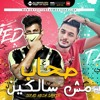 Download مهرجان الصحاب بنت اللذينة ( البنات تعابين مميته ) طاطا النوبي - احمد جاب الله - خارب التيك توك 2021 Mp3