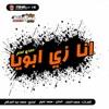 Download اغنية انا زى ابويا - النجم حمدى امام - اجدد اغانى 2020 Mp3