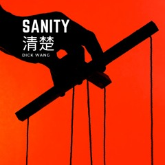 Sanity 清楚