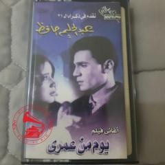 عبدالحليم حافظ - ضحك ولعب وجد وحب ... عام 1961م