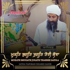 Mukath Bhugath Jugath Thaeree Saevaa - Jatha Tapoban Dhakki Sahib