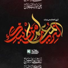 با نام تو آغاز ميكنم | زمينه | سيد احمد الموسوي