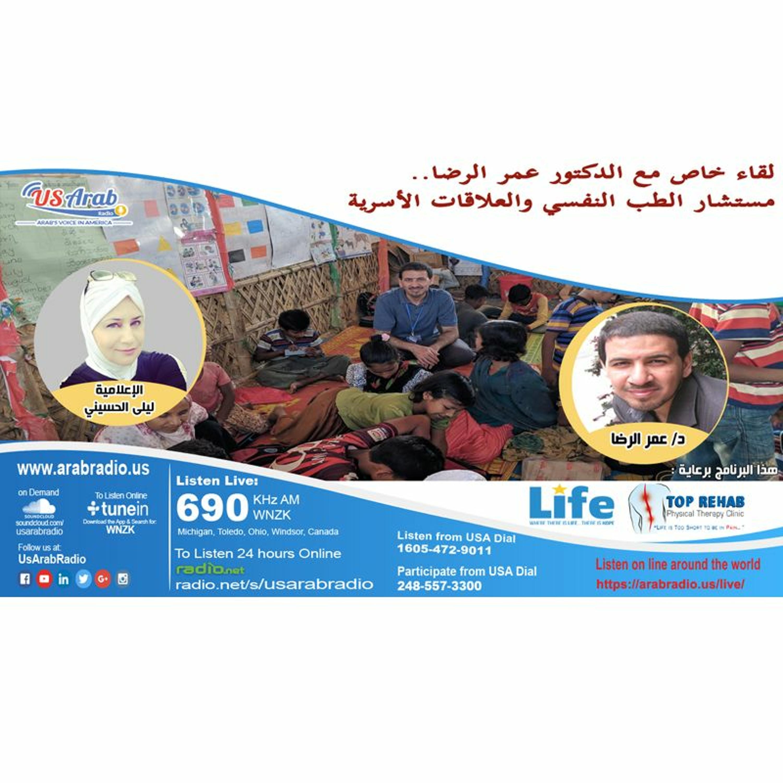 لقاء خاص مع الدكتور عمر الرضا..مستشار الطب النفسي والعلاقات الأسرية
