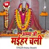 Download Aaja Na Garib Ke Duwari Mp3