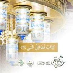المنتقى من جامع الصحيحين - كتاب فضائل النبي ﷺ (١)