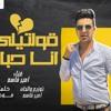 Download اغنية قولتيلى انا حباك - غناء و توزيع امير قاسم - كلمات حسام موكا Mp3