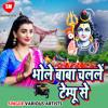 Bhole Ka Bhakto Jabab Ni