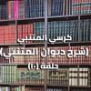 Download كرسي المتنبي (شرح ديوان المتنبي) - حلقة (١٠) - أيمن العتوم Mp3