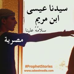 قصة سيدنا عيسى ابن مريم عليه السلام - مصرية - قصص الانبياء