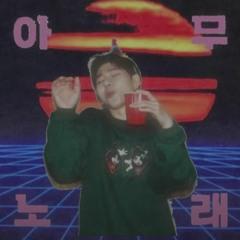 아무노래 - ZICO (PARKMOONCHI Remix)