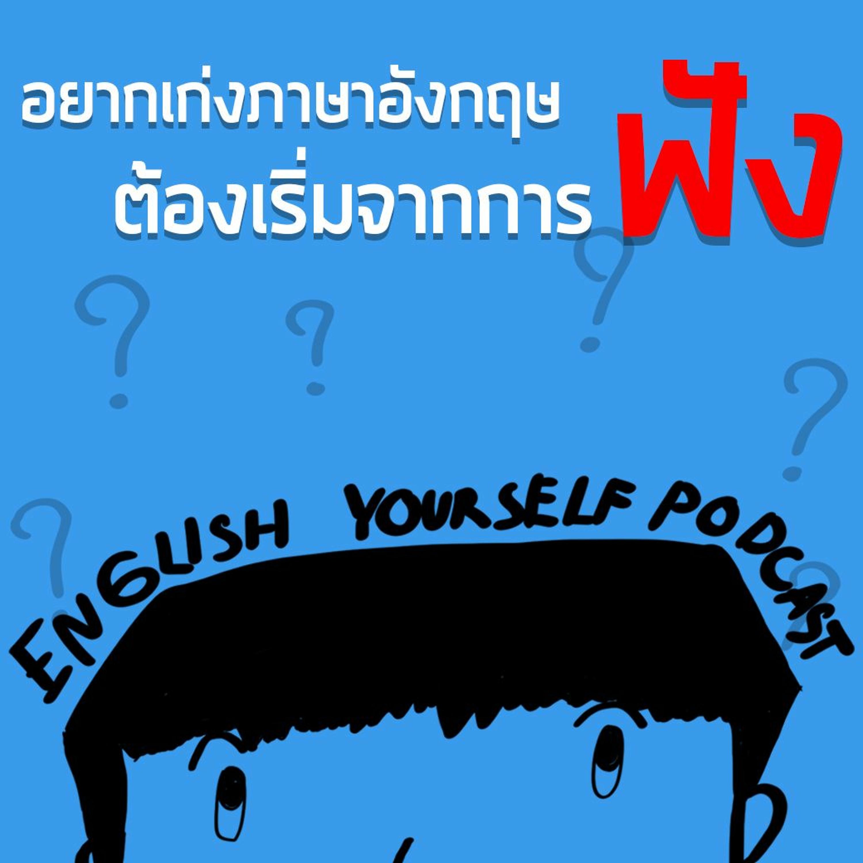 EP.0 อยากเก่งภาษาอังกฤษเหมือนเจ้าของภาษา ลองเริ่มจากการฟัง #NativeSpeaker l English Yourself Podcast