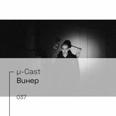 µ-Cast > Винер