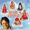Sai Baba Ki Aarti (Album Version)