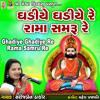Download Ghadiye Ghadiye Re Rama Samru Re Mp3