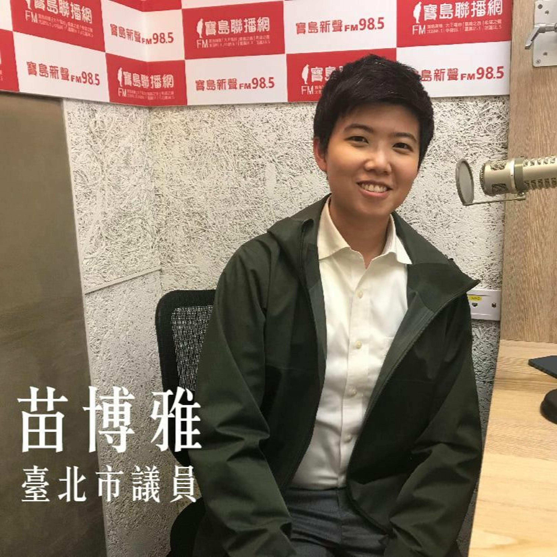EP.311 A面   專訪苗博雅:台北市市長柯文哲,請誠實面對問題