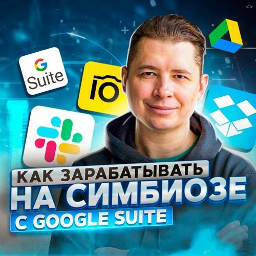 76. Евгений Шпика, Pics.io. SaaS стартап. Как зарабатывать на симбиозе с Google Suite?