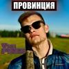 Download ПРОВИНЦИЯ Mp3