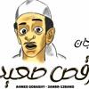 Download مهرجان ارقص صعيدي -احمد غباشي - عنبر13 -اجدد مهرجانات 2020 Mp3