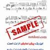 Download نت پیانوی طاقتم ده از سامان احتشامی Mp3