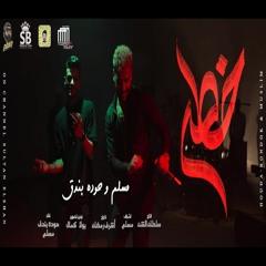 مهرجان خطر ( ياللي سيرتي تعباك ) حوده بندق و مسلم البوم سلطان الشن 2021