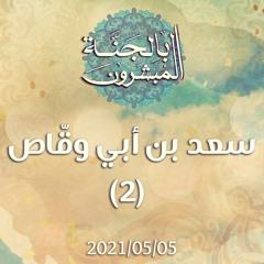 سعد بن أبي وقّاص (2) - د.محمد خير الشعال