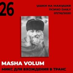 Ушки на макушке 26: Masha Volum — «Микс для вхождения в транс»