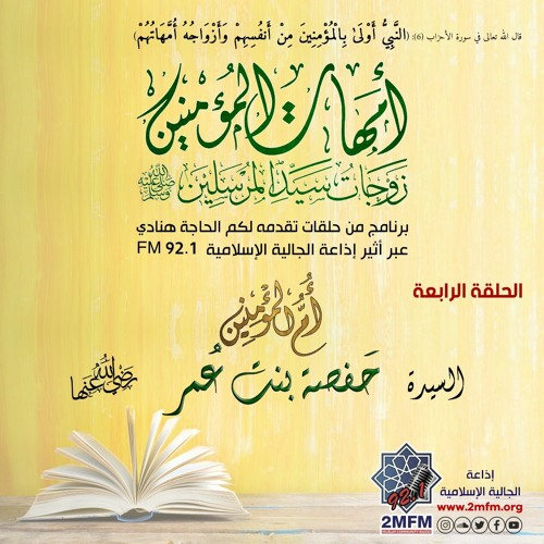 الصوامة القوامة أم المؤمنين حفصة بنت عمر رضي الله عنهما 17 - 7-2019