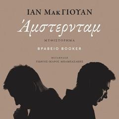 Ίαν ΜακΓιούαν - «Άμστερνταμ»