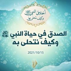 الصدق في حياة النبي صلى الله عليه وسلم وكيف نتحلى به - د.محمد خير الشعال