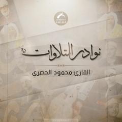 نوادر التلاوات ج3 - محمود الحصري