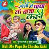 Download Holi Me Papa Ke Chacha Kahi Mp3