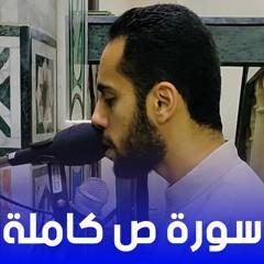 سورة ص كاملة    صلاة القيام رمضان 2021م _1442هـ    القارئ عبدالرحمن أشرف