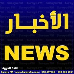 الأخبار باللغة العربية