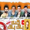 Download مهرجان كده باى باى - خلاص بح 2021 رمضان البرنس - احمد عامر - تامر النزهى توزيع ميدو الطنطاوى Mp3