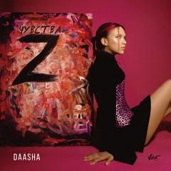 DAASHA – Синими Ракетами